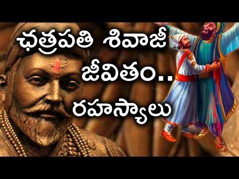 ఛత్రపతి శివాజీ జీవితం రహస్యాలు పూర్తివివరాలతో  Chhatrapati Shivaji Life History in Telugu Full Video