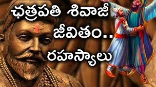 ఛత్రపతి శివాజీ జీవితం రహస్యాలు పూర్తివివరాలతో| Chhatrapati Shivaji Life History in Telugu Full Video