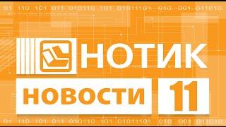 Нотик Новости 22.08.2014