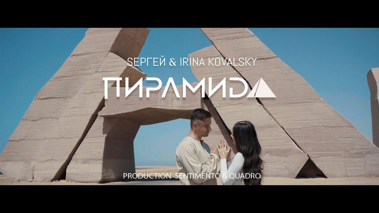 Seргей& Irina Kovalsky - ПИРАМИДА (Премьера 2019)