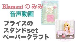Blamaniのみみ(耳)  音声ラジオ動画 『ブライスのスタンドと紙の家具?!』