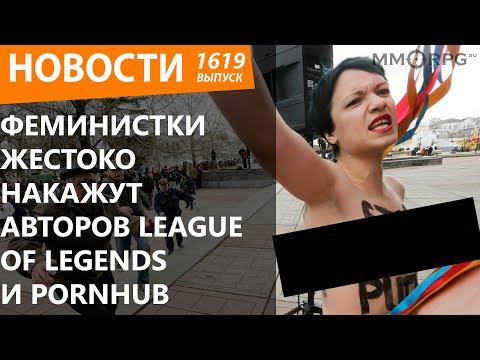 Видео: Феминистки жестоко накажут авторов League of Legends и Pornhub. Новости