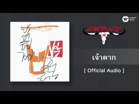 คาราบาว - เจ้าตาก [Official Audio]