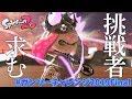 【スプラトゥーン2】ガンゾーチャレンジ2019Finalを開催!!