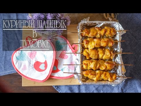 Шашлык в духовке рецепт