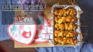 Куриный шашлык в духовке [Правильное питание](Рецепты от Easy Cook)