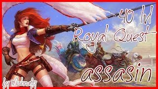 Прокачка ассасина до 40 уровня Royal Quest