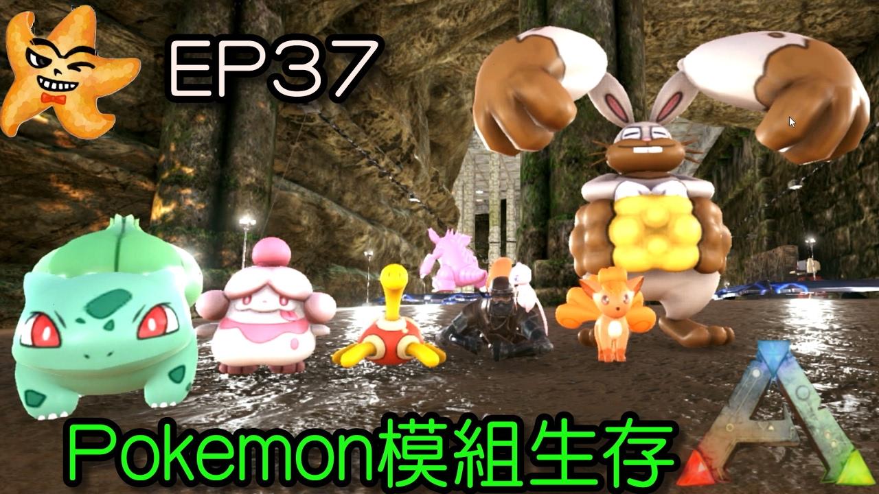 方舟 生存進化 ARK EP37 Pokemon(神奇寶貝)(寶可夢)模組生存 地心探險上集【至尊星實況】 - YouTube