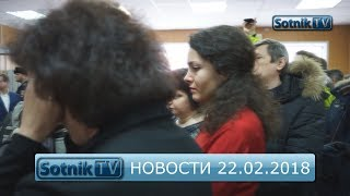 НОВОСТИ. ИНФОРМАЦИОННЫЙ ВЫПУСК 22.02.2018