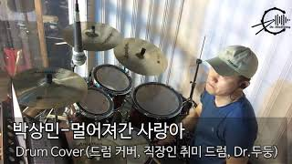 박상민-멀어져간 사랑아 Drum Cover(드럼 커버,…