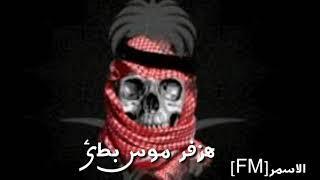 هزفر موس بطئ|الاسمرFM