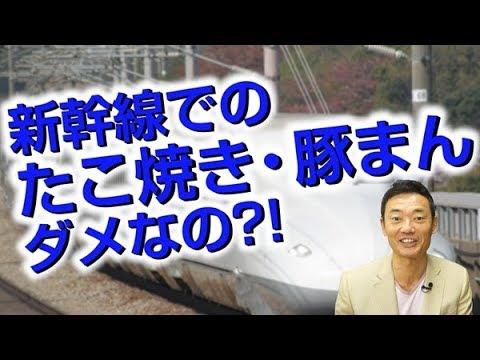 """GW必考!新幹線では""""フリスク""""と""""水""""しかダメ?"""