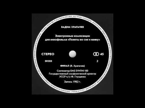 Вадим Храпачёв — Финал (1982)