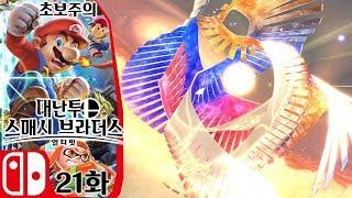 대난투 슈퍼 스매시 브라더스 얼티밋 스위치 21 [쌩초보 부스팅 입문] (super smash bros ultimate gameplay)