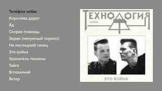 Технология - Это война (official audio album)