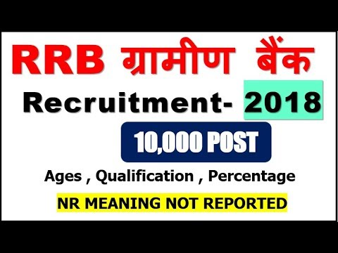 RRB 2018 Recruitment   10,000 Vacancy   NR Meaning , Ages, percentage ,Qualification All Doubts Here