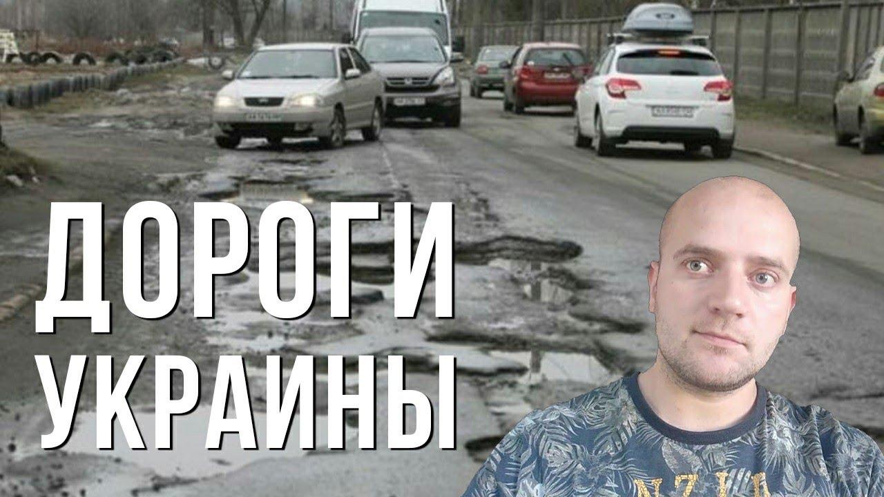 Украина VS Польша. Обзор и сравнение дорог + история Харькова