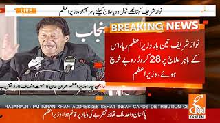 PM Imran Khan Complete Speech at Sehat Insaf Cards Distribution Ceremony in Rajanpur | 22 Feb 2019
