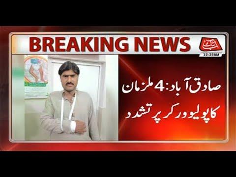 Four Accused Torture Polio Worker in  Sadiqabad