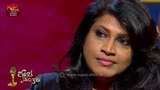 2020-09-03 | අපේ සිංදුව | Ape Sinduwa | Programme 19 | @Sri Lanka Rupavahini Thumbnail