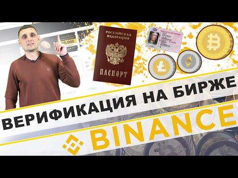 верификация на бирже бинанс