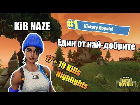 KiB Naze - Един от най-добрите български играчи - Fortnite Battle Royale