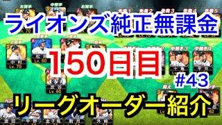 プロスピA 43 西武純正無課金150日経過 現状のリーグオーダー紹介 プロ野球スピリッツA