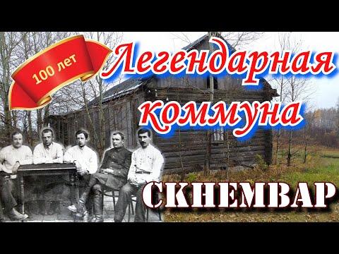 Легенды СССР. Феномен СКНЕМВАРа
