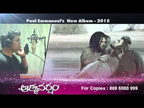 Heart Touching devotional album || Aathmavarsham song || Paul Emmanuel || Trailer 2 ||