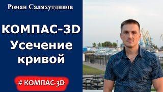 КОМПАС-3D. Урок Усечение кривой