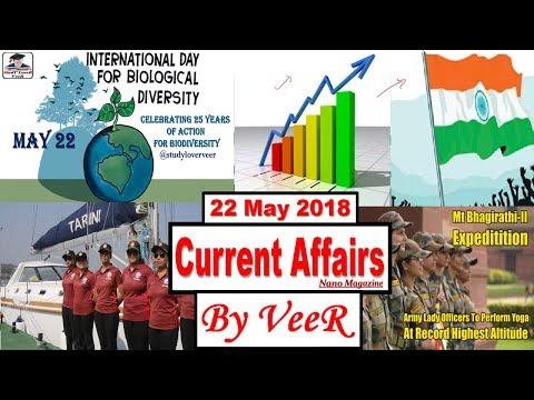 22 May 2018 - PIB, Yojana-Nano Magazine-Mt. Bhagirathi-II, AIIMS, INSV Tarini, BARC- Current Affairs