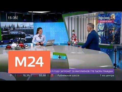 Погода на Новый год в Москве будет мягкой и снежной - Москва 24
