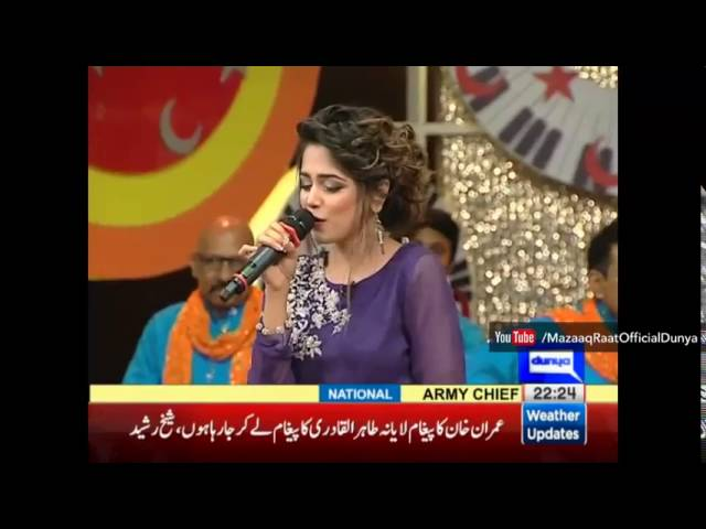 Aima Baig - Jag Ghoomeya Cover - Mazaaq Raat - 13 september 2016 Eid Special