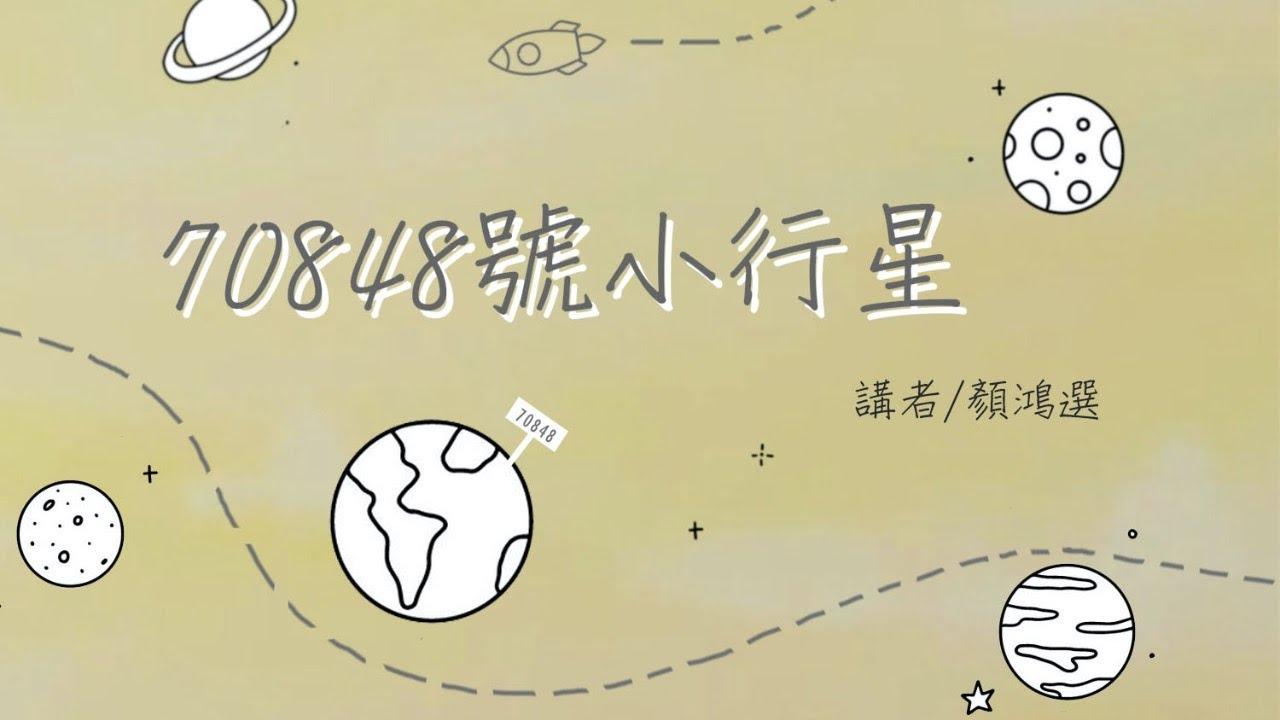 【1082社課】5/29 70848號行星