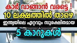 Top 5 Safest cars in India, Below 10 Lakh | 10 ലക്ഷത്തില് താഴെ ഏറ്റവും സുരക്ഷിതമായ 5 കാറുകള്
