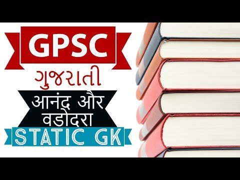 Gujarat GPSC Static GK - ગુજરાતી आणंद और वडोदरा - Know about Anand & Vadodara in Gujarati