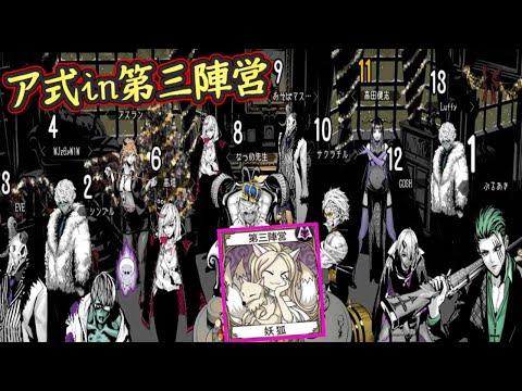 【人狼狂】13人ア式に狐が入ったら難易度上がりすぎてヤバいin高田健志
