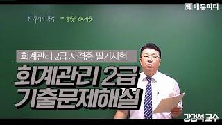 [에듀피디] 회계관리 2급 자격증 필기 시험 기출문제 …