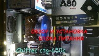 Chieftec CTG-650C ▌Обзор и установка
