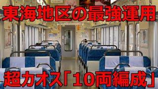 東海地区を走る「10両編成の電車」がカオスすぎる件
