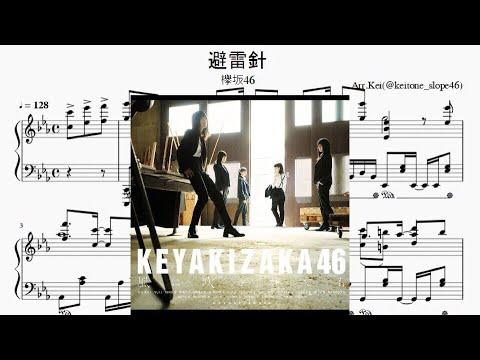 欅坂46『避雷針』 ピアノアレンジ【リクエスト曲】