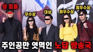 방송국에서 작정하고 엿먹인거 같은 연예인 TOP3