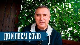 До и после коронавируса / доктор Боровских