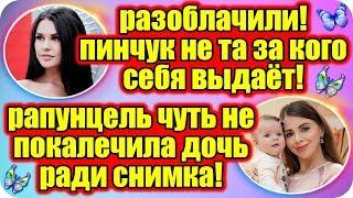 ДОМ 2 НОВОСТИ ♡ Раньше Эфира 5 апреля 2019 (5.04.2019).