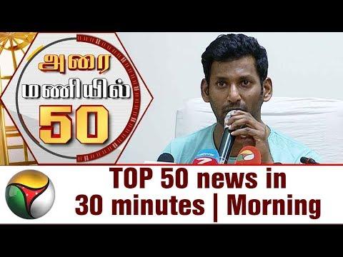 Top 50 News in 30 Minutes | Morning | 02/07/2017 | Puthiya Thalaimurai TV