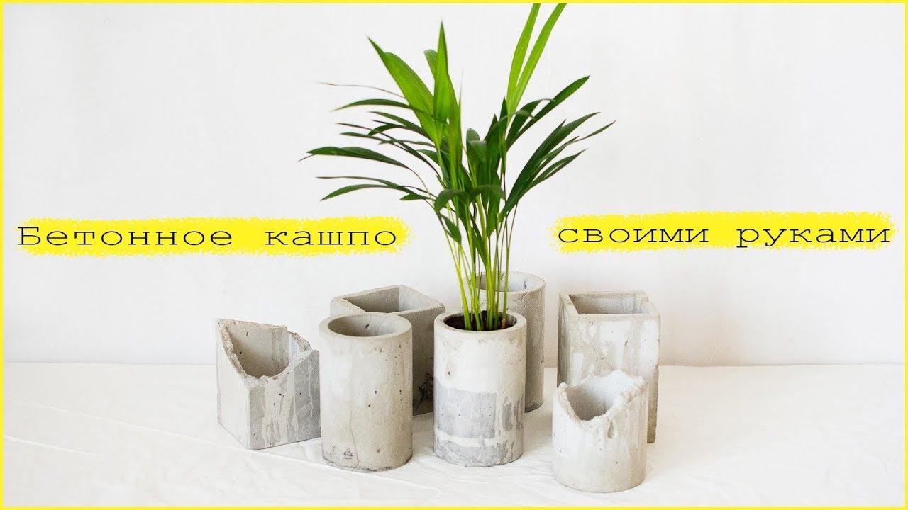 Арт бетон горшки заказать бетономешалку с бетоном цена в спб
