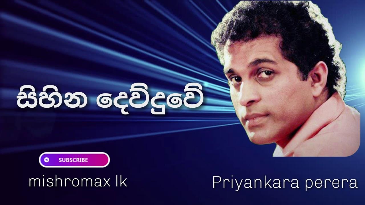 Download Sihina Dewduwe | සිහින දෙව්දුවේ | Priyankara Perera