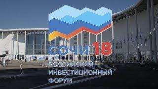Российский инвестиционный форум открылся в Сочи