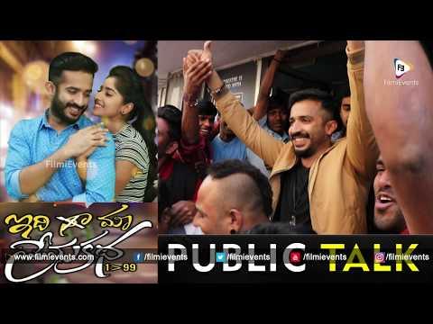 Idhi Maa Prema Katha Movie Public Talk    Ravi,Meghana Lokesh    FilmiEvents