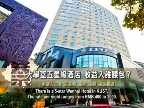A 5-Star University Hotel; Who Gets The Profit?